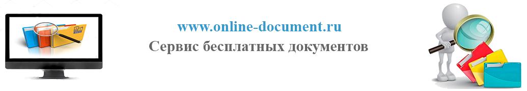 online-Документы